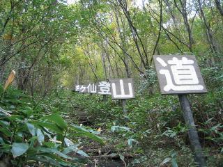 角ヶ仙登山道の標識