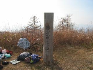 蘇部岳山頂