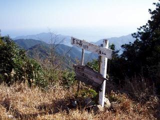 亥谷山山頂