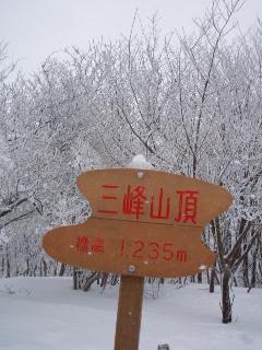 三峰山山頂
