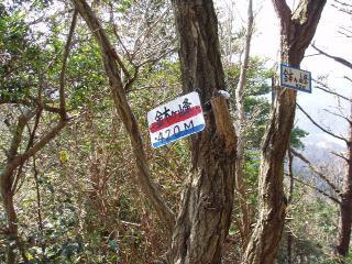 鉢ヶ峰山頂
